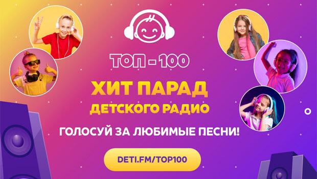 Детское радио запустило обновленный хит-парад - Новости радио OnAir.ru