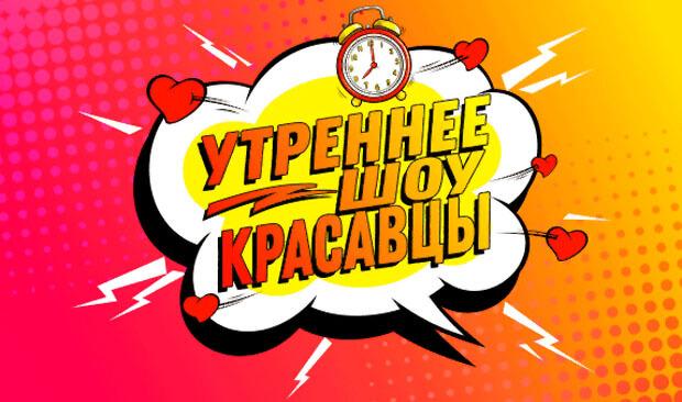 Делай громче! Красавцы Love Radio снова с тобой - Новости радио OnAir.ru