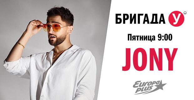 JONY в «Бригаде У» на «Европе Плюс» - Новости радио OnAir.ru
