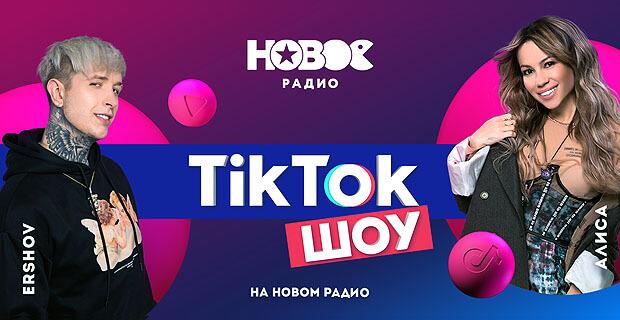 Популярный тиктокер стал ведущим утреннего шоу на «Новом Радио»