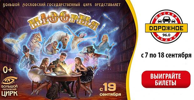 «Дорожное радио» приглашает в цирк - Новости радио OnAir.ru