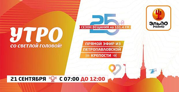 Эльдорадио открывает 25-й сезон вещания: прямой эфир из Петропавловской крепости - Новости радио OnAir.ru