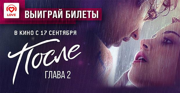 Love Radio приглашает на спецпоказ мелодрамы «После. Глава 2» - Новости радио OnAir.ru