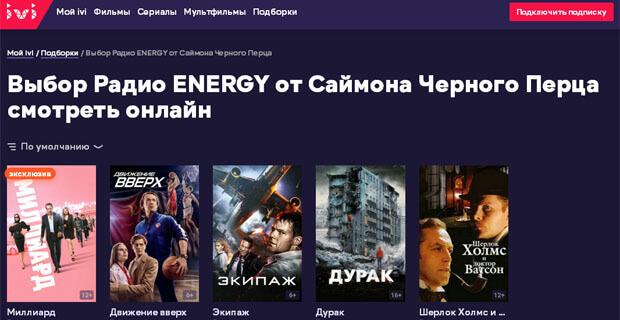 Смотрите на ivi: топ фильмов по версии ведущего Радио ENERGY Саймона Чёрного Перца - Новости радио OnAir.ru