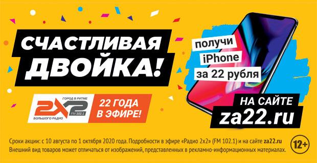 «Радио 2х2» празднует день рождения и приглашает принять участие в акции «Счастливая Двойка» - Новости радио OnAir.ru