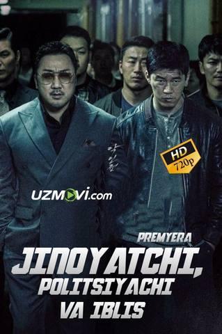 Jinoyatchi, Politsiyachi va Iblis premyera