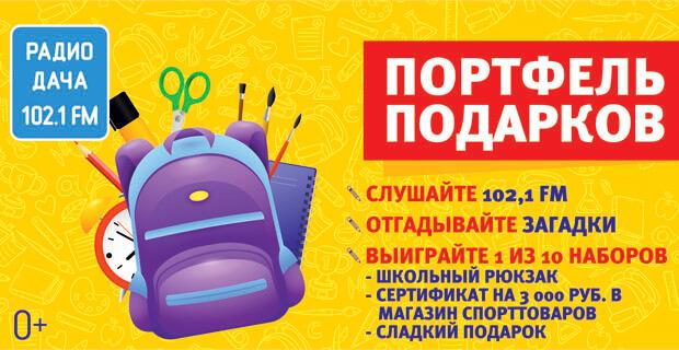 «Радио Дача» в Самаре помогло подготовить учеников к учебному году - Новости радио OnAir.ru