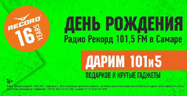 «Радио Рекорд» в Самаре отметит 16 лет в эфире - Новости радио OnAir.ru