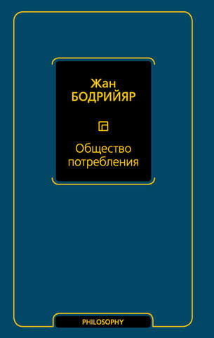 Обложка книги Философия – Neoclassic - Бодрийяр Жан - Общество потребления [2020, PDF/EPUB/FB2/RTF, RUS]