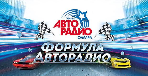 «Формула Авторадио» возвращается на самарские дороги - Новости радио OnAir.ru