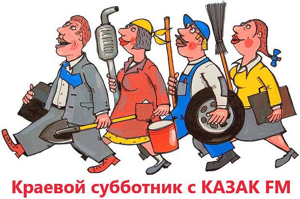 КАЗАК FM приглашает на краевой субботник - Новости радио OnAir.ru
