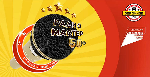 На «Дорожном радио» стартовал конкурс «РадиоМастер» - Новости радио OnAir.ru