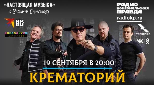 В эфире радио «КП» выступит группа-эпоха «Крематорий»