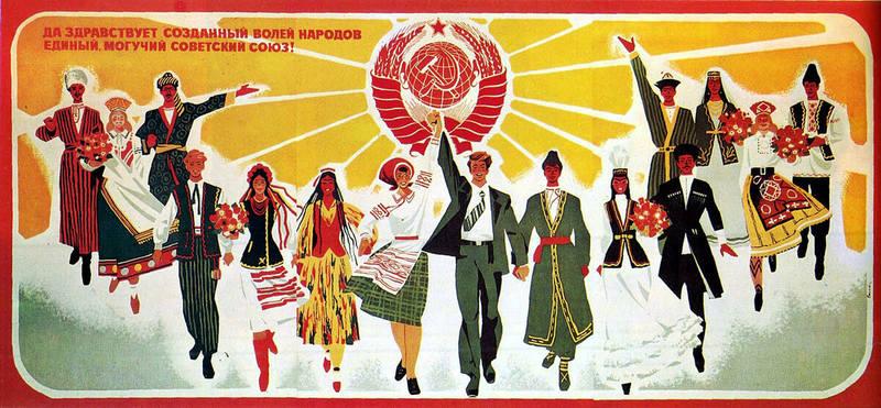 Вот и здесь, на старом советском плакате, видите? - именно русские в центре, а все остальные на периферии. Это было обидно. Все равны вроде как, но некоторые - равнее.