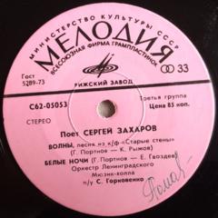 """Сергей Захаров – Волны,Vinyl, 7""""(1974)"""