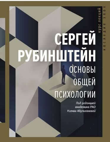 Обложка книги Наследие эпох - Рубинштейн С. Л. - Основы общей психологии: Курс лекций [2020, FB3/iOS.EPUB/MOBI/TXT, RUS]