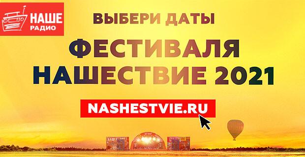 Даты «НАШЕСТВИЯ-2021» определят зрители фестиваля - Новости радио OnAir.ru