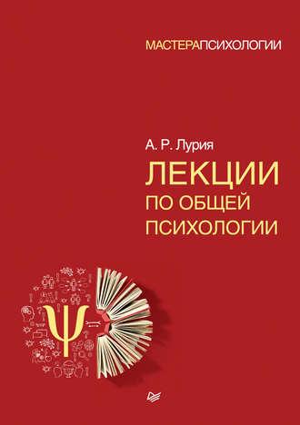 Обложка книги Мастера психологии (Питер) - Лурия А. Р. - Лекции по общей психологии [2020, PDF/EPUB/FB2/RTF, RUS]