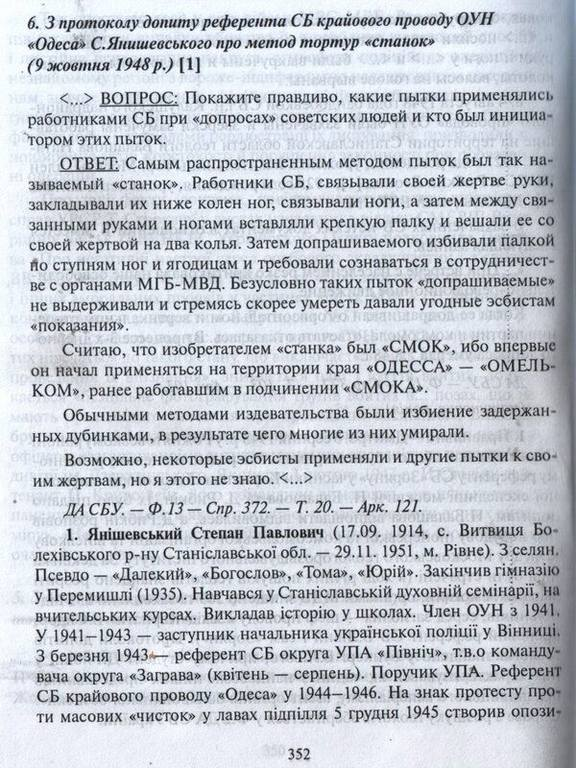 Копия допроса с описанием бандеровских пыток