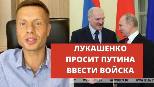 Депутат Гончаренко, глумившийся 2 мая 2014 года над телами заживо сожжённых одесситов, сегодня заявляет, что «диктатор Лукашенко сливает Белоруссию Путину. Этого нельзя допустить».