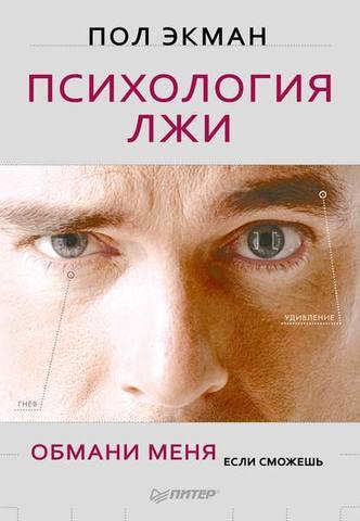 Обложка книги Сам себе психолог (Питер) - Экман Пол - Психология лжи. Обмани меня, если сможешь [2018, PDF/EPUB/FB2/RTF, RUS]