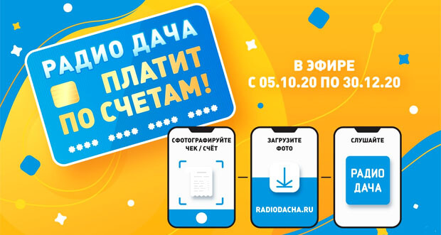 «Радио Дача» вновь платит по вашим счетам