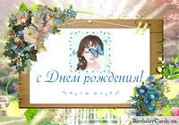 к ДР Сударушки 23сен2020