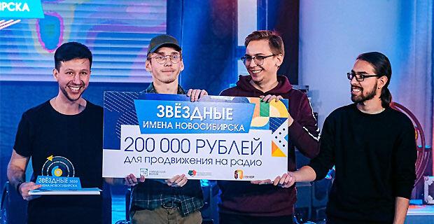 Радио «Городская волна» поощрило талантливых новосибирских музыкантов - Новости радио OnAir.ru