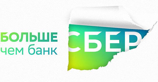 Сбербанк создаст сервис аудиостриминга на базе компании «Звук» - Новости радио OnAir.ru