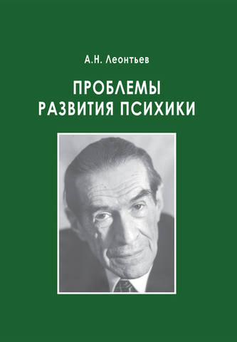 Обложка книги Леонтьев А. Н. - Проблемы развития психики [2020, PDF/EPUB/FB2/RTF, RUS]