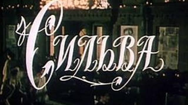 СИЛЬВА (1976г)