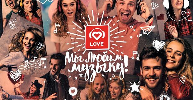Победа Love Radio в конкурсе на право вещания в Чебоксарах и Новочебоксарске - Новости радио OnAir.ru