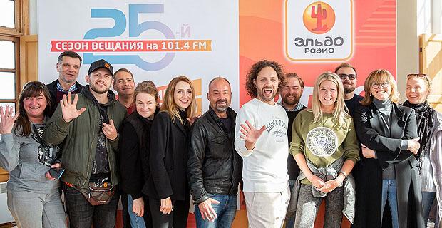 «Эльдорадио» открыло юбилейный 25-й сезон вещания в Санкт-Петербурге - Новости радио OnAir.ru