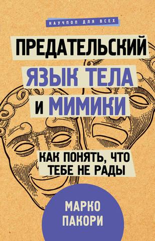 Обложка книги Научпоп для всех - Пакори Марко - Предательский язык тела и мимики. Как понять, что тебе не рады [2020, PDF/EPUB/FB2/RTF, RUS]