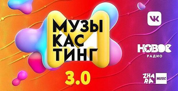 «Музыкастинг 3.0» на «Новом Радио»: новые лица российского шоу-бизнеса - Новости радио OnAir.ru