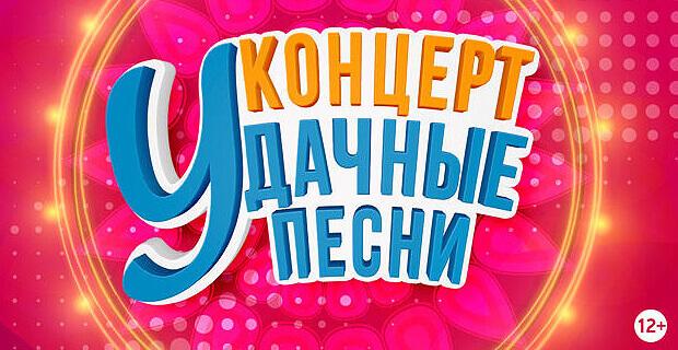 «Удачные песни» прозвучат 23 апреля 2021 года - Новости радио OnAir.ru