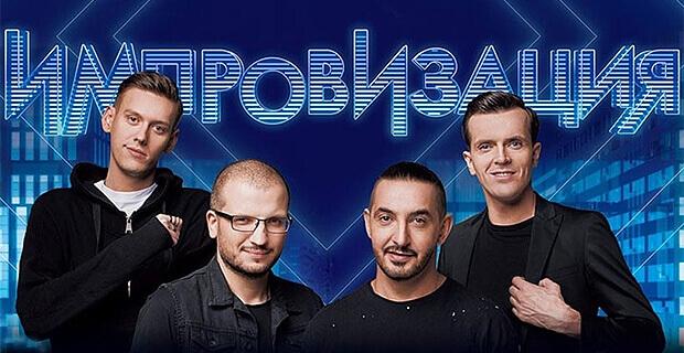 Радио ENERGY рекомендует! «Импровизация» в Петербурге - Новости радио OnAir.ru