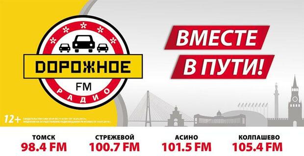 «Дорожное радио» начнет вещание на севере Томской области