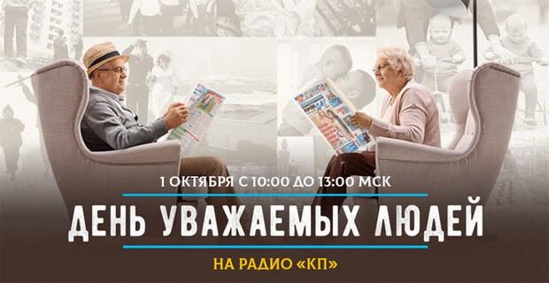 Найдем время для старших! Радио «Комсомольская правда» проведет радиомарафон для пожилых людей