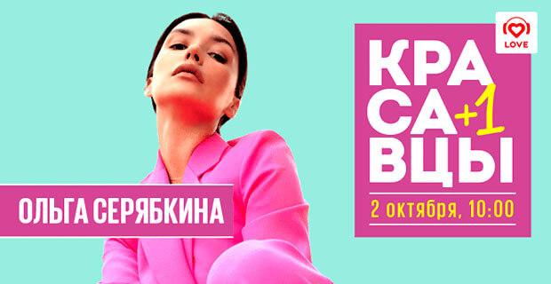 Ольга Серябкина придет в гости к Красавцам Love Radio - Новости радио OnAir.ru