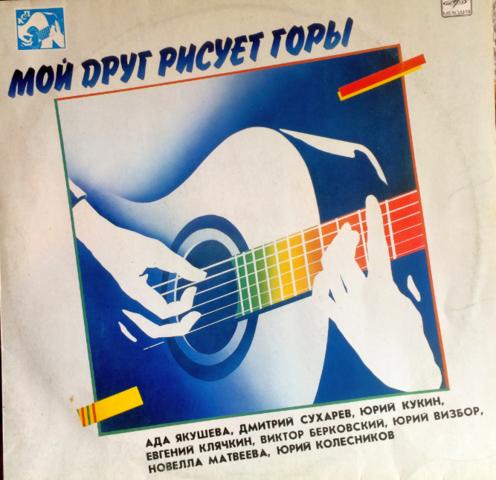 Various – Мой Друг Рисует Горы(1988)