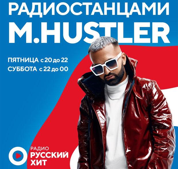 «Радиостанцами» только в эфире «Русского Хита»