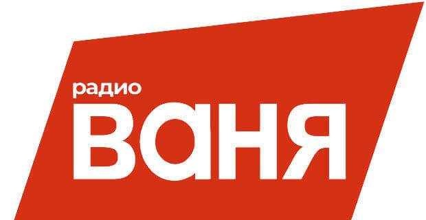 Обновленный «Ваня» пришел в регионы - Новости радио OnAir.ru