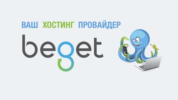 Бегет - ваш хостинг провайдер