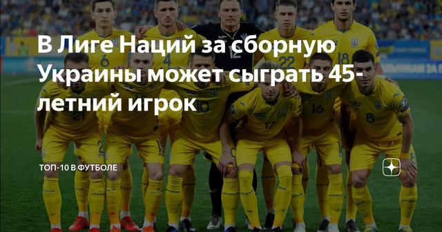 В сборную Украины из-за коронавирусных потерь позвали 45-летнего (старика)игрока