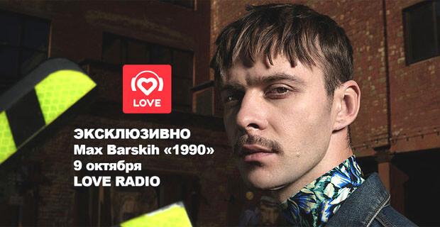 Премьера нового альбома Макса Барских в эфире Love Radio - Новости радио OnAir.ru
