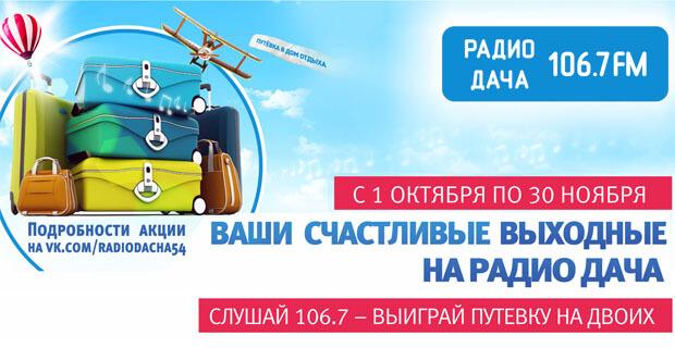 Радио Дача 106.7 FM дарит новосибирцам счастливые выходные - Новости радио OnAir.ru