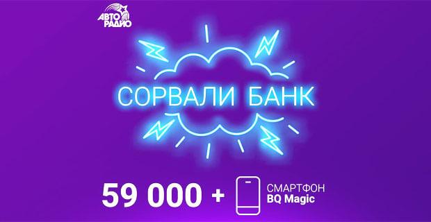 Много денег и смартфон получил слушатель «Авторадио» из Башкортостана