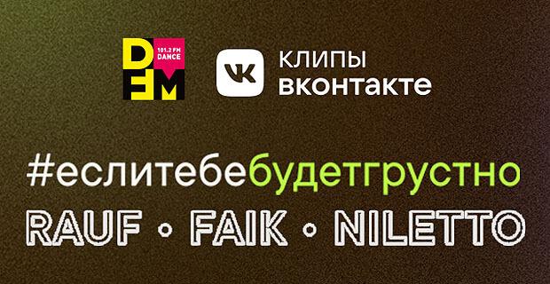 Танцевальный флешмоб радио DFM набрал более 39 миллионов просмотров - Новости радио OnAir.ru
