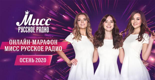 «Русское Радио» объявляет беспрецедентный онлайн-конкурс красоты «Мисс Русское Радио»